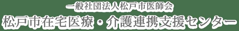 一般社団法人松戸市医師会 松戸市在宅医療・介護連携支援センター